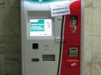 biglietteria automatica